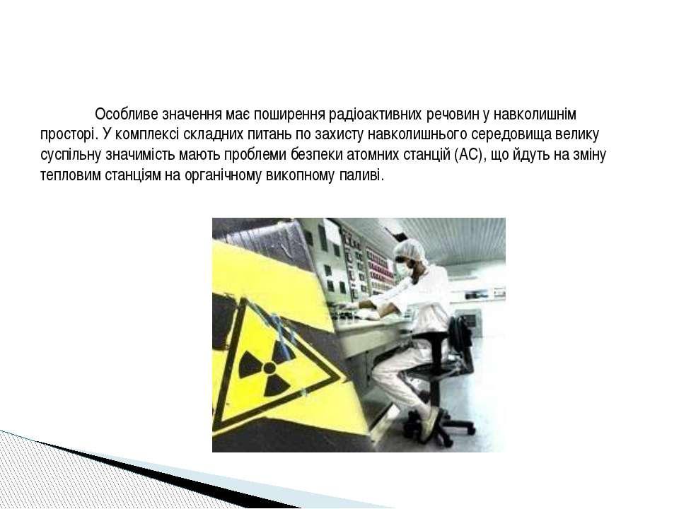 Особливе значення має поширення радіоактивних речовин у навколишнім просторі....