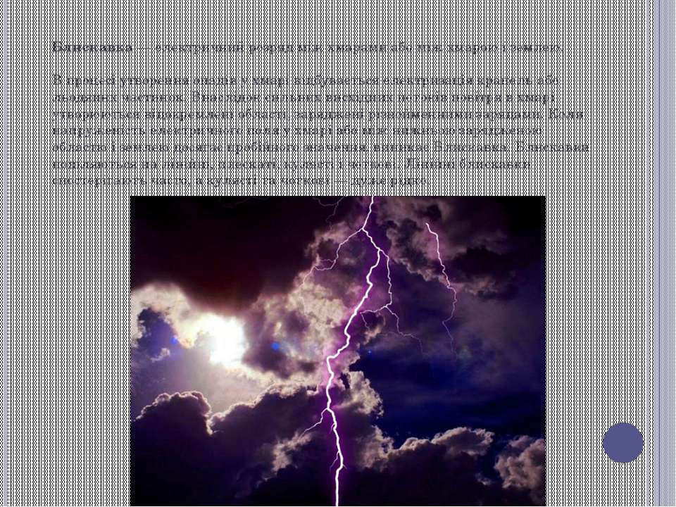 Блискавка — електричний розряд між хмарами або між хмарою і землею. В процесі...