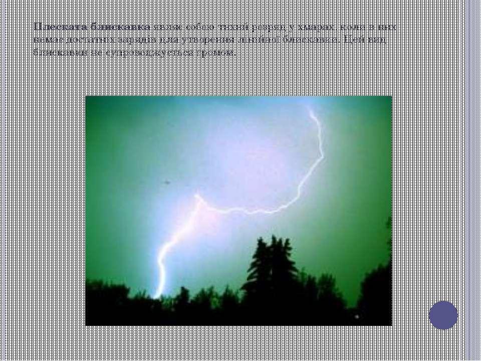 Плеската блискавка являє собою тихий розряд у хмарах, коли в них немає достат...
