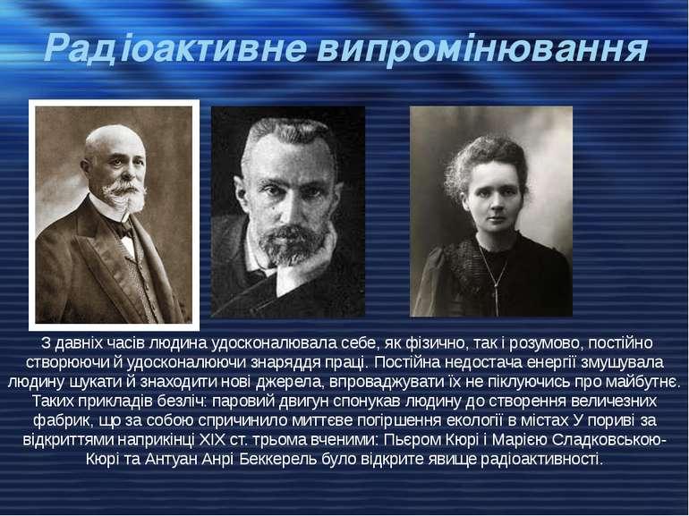 Радіоактивне випромінювання З давніх часів людина удосконалювала себе, як фіз...