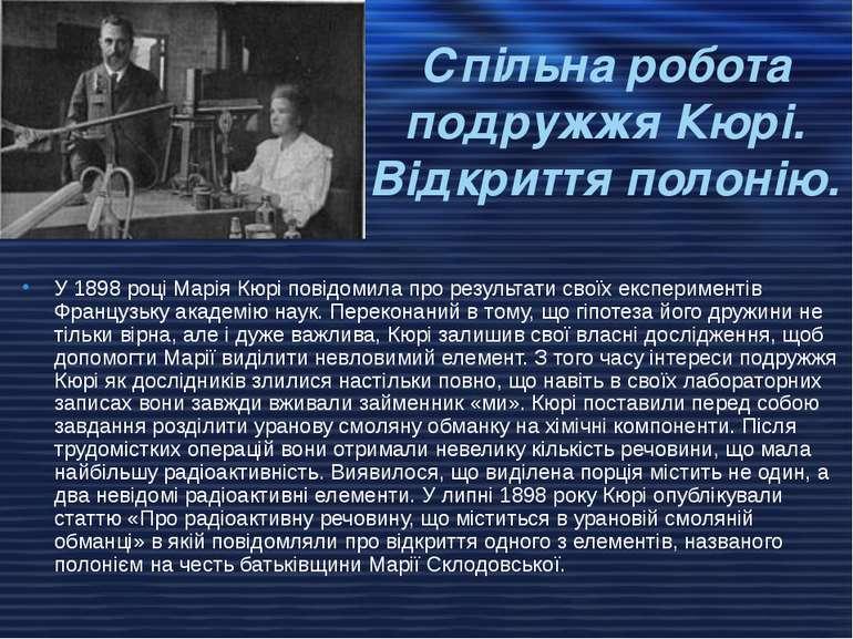 Спільна робота подружжя Кюрі. Відкриття полонію. У 1898 році Марія Кюрі повід...