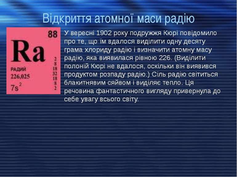 Відкриття атомної маси радію У вересні 1902 року подружжя Кюрі повідомило про...