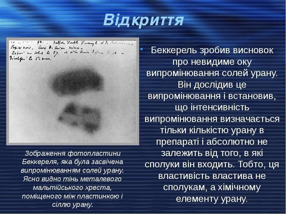 Відкриття Беккерель зробив висновок про невидиме оку випромінювання солей ура...