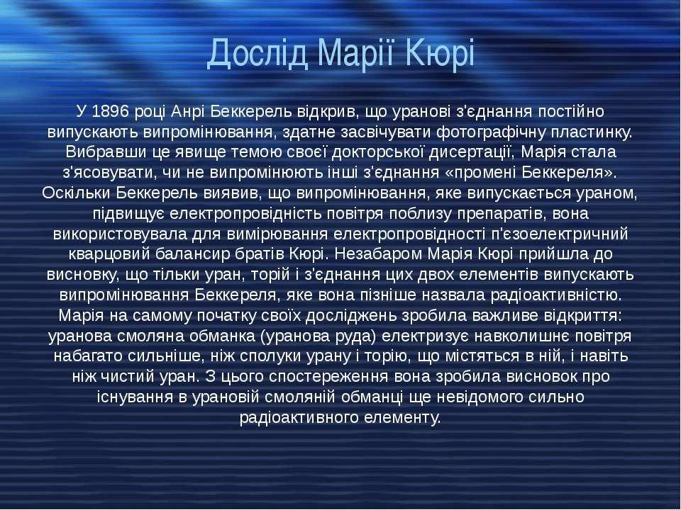 Дослід Марії Кюрі У 1896 році Анрі Беккерель відкрив, що уранові з'єднання по...