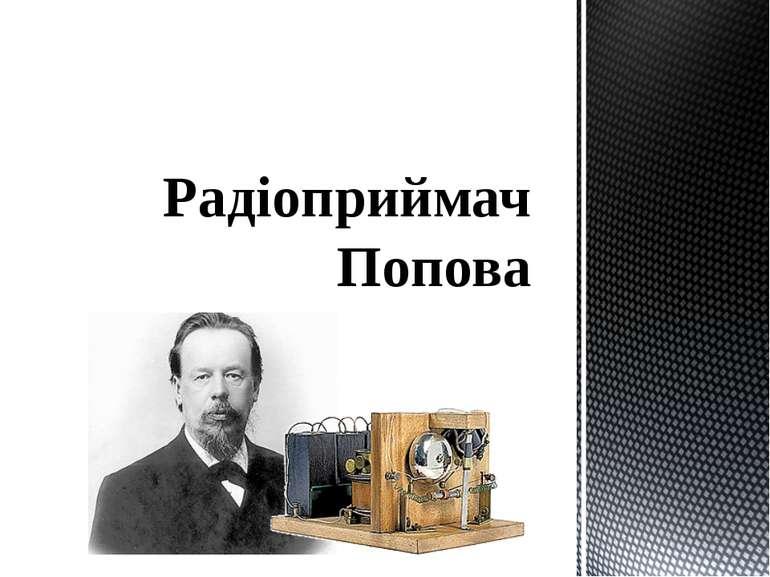 Радіоприймач Попова