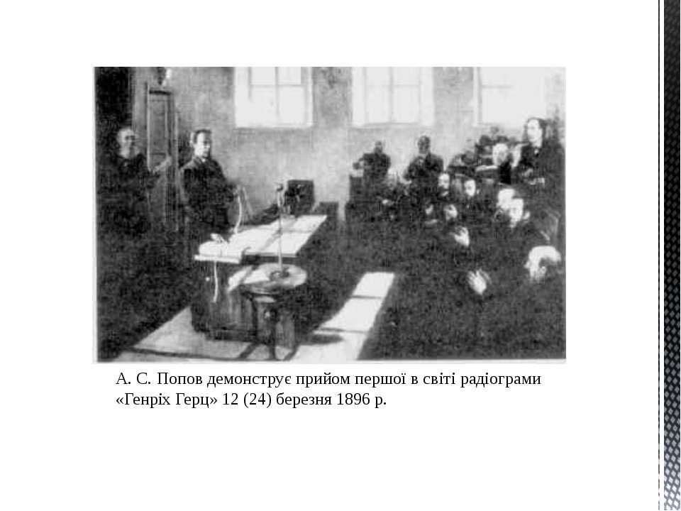 А. С. Попов демонструє прийом першої в світі радіограми «Генріх Герц» 12 (24)...