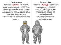 Синтетичне волокно«Лола»не горить при температурі +1200ºС, а лише розжарюєт...