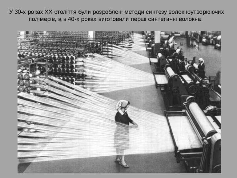 У 30-х роках XX століття були розроблені методи синтезу волокноутворюючих по...