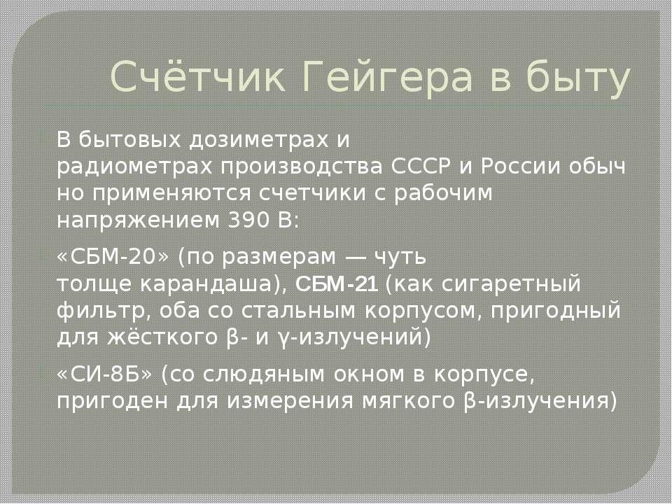 Счётчик Гейгера в быту В бытовыхдозиметрах и радиометрахпроизводстваСССРи...