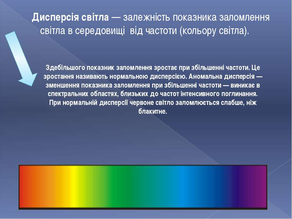 Дисперсія світла— залежність показника заломлення світла в середовищі від ча...