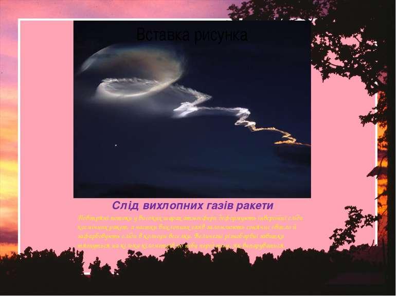 Слід вихлопних газів ракети Повітряні потоки у високих шарах атмосфери деформ...