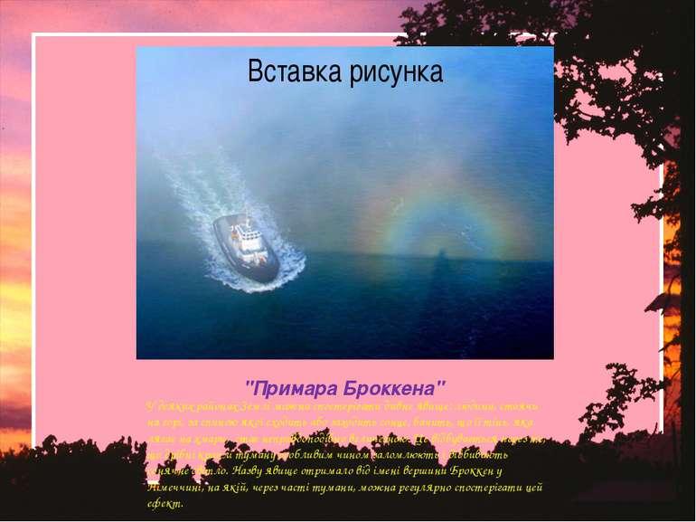 """""""Примара Броккена"""" У деяких районах Землі можна спостерігати дивне явище: люд..."""