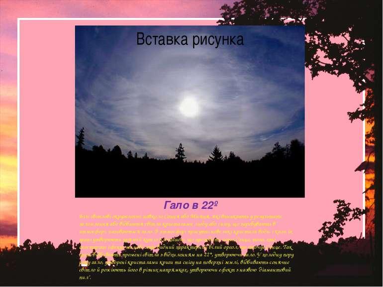 Гало в 22º Білі світлові окружності навколо Сонця або Місяця, які виникають у...