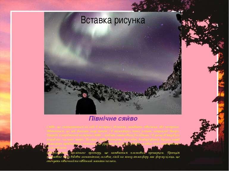 Північне сяйво Сяйво, що спостерігається на небі в полярних областях, називаю...