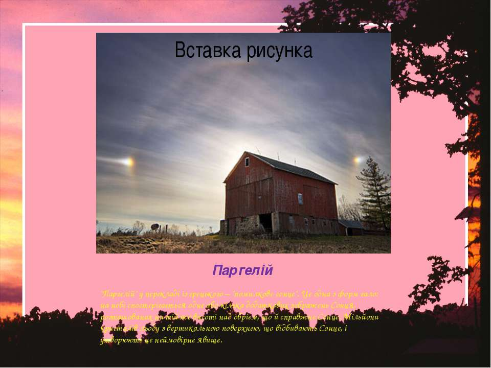 """Паргелій """"Паргелій"""" у перекладі із грецького – """"помилкове сонце"""". Це одна з ф..."""