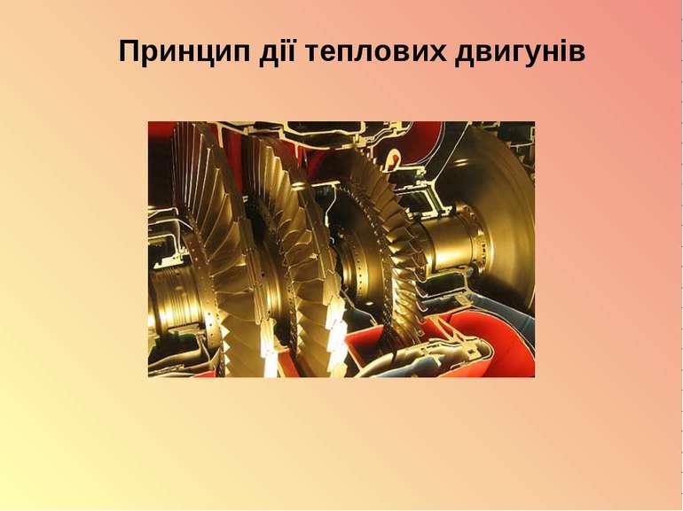 Принцип дії теплових двигунів