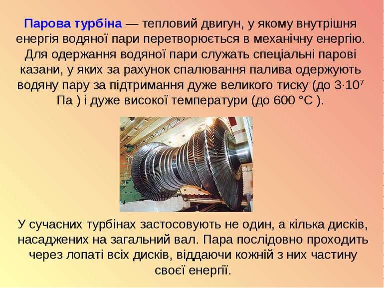 Парова турбіна — тепловий двигун, у якому внутрішня енергія водяної пари пере...