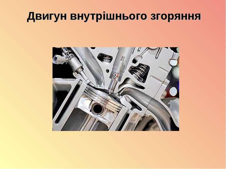 Двигун внутрішнього згоряння