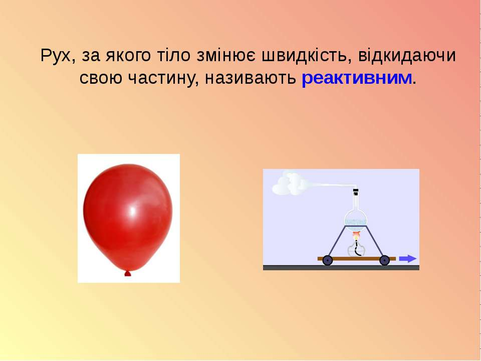 Рух, за якого тіло змінює швидкість, відкидаючи свою частину, називають реакт...
