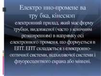 Електро нно-промене ва тру бка, кінескоп електронний прилад, який має форму т...