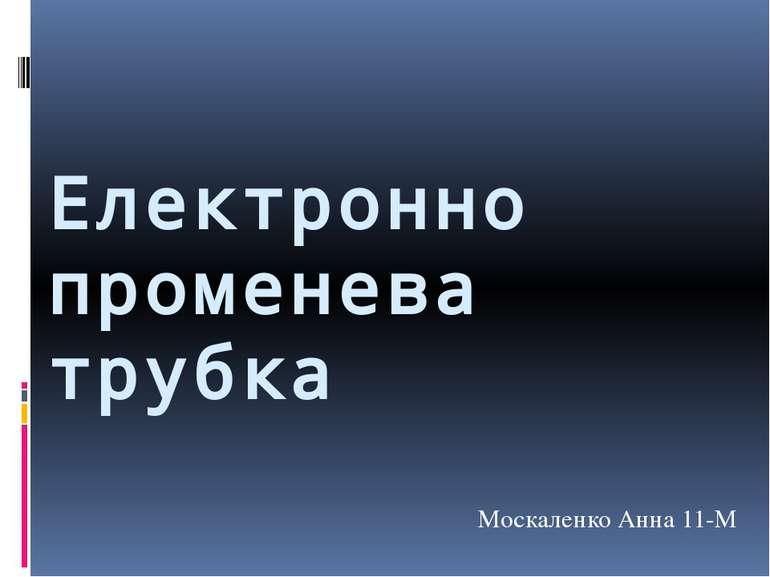 Електронно променева трубка Москаленко Анна 11-М