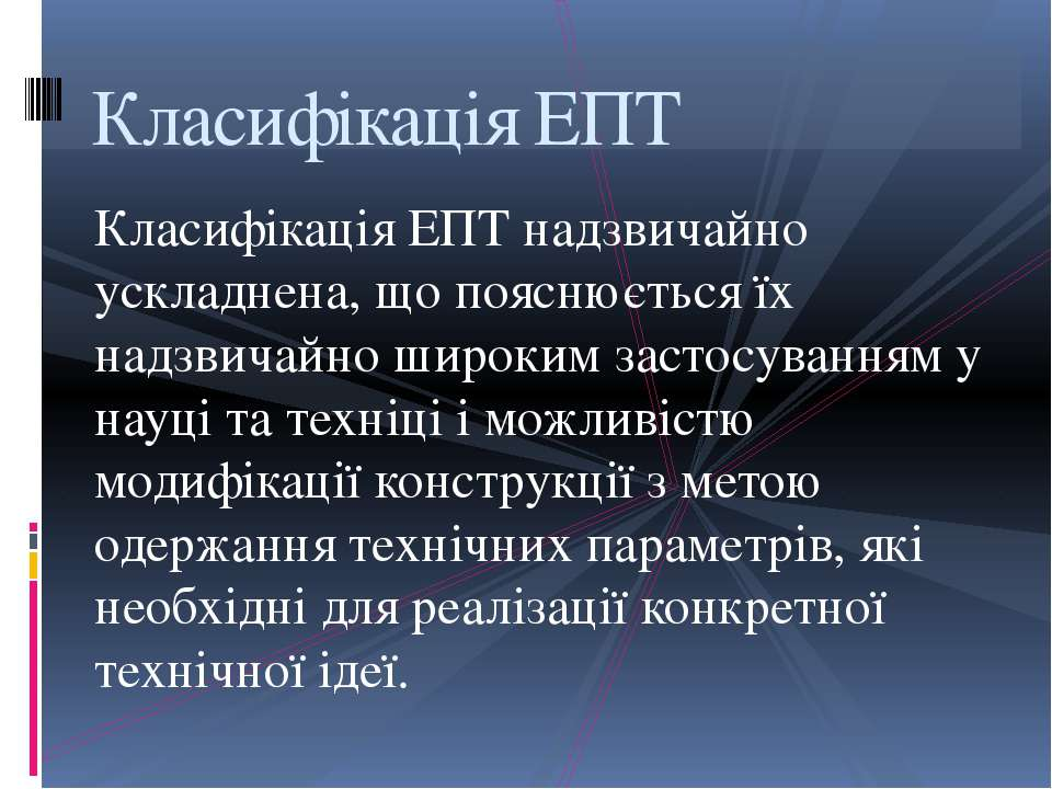 Класифікація ЕПТ надзвичайно ускладнена, що пояснюється їх надзвичайно широки...
