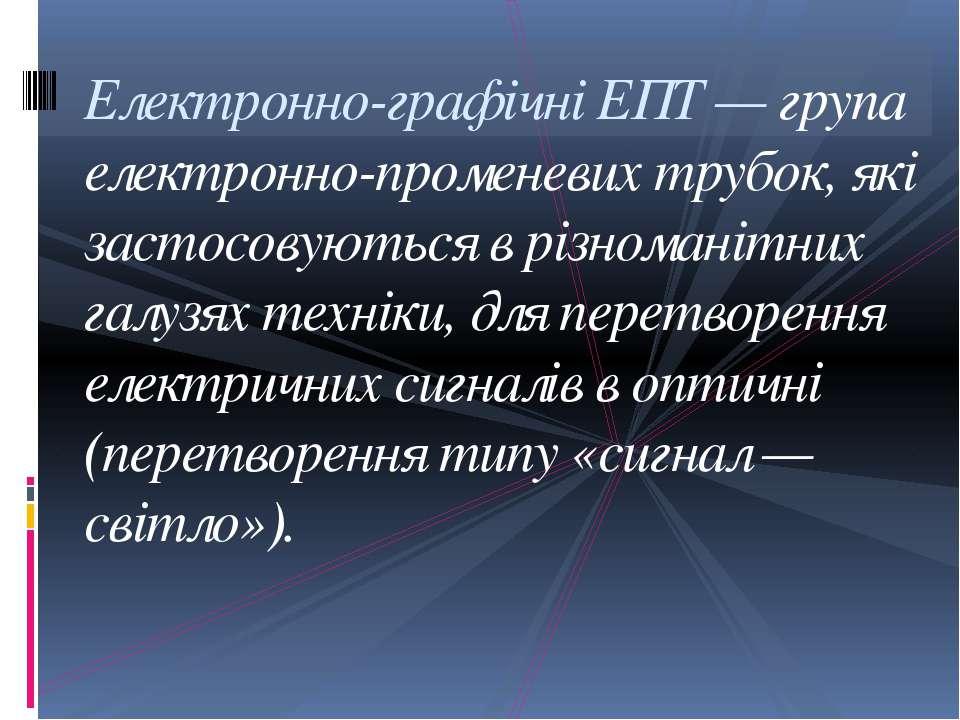 Електронно-графічні ЕПТ — група електронно-променевих трубок, які застосовуют...
