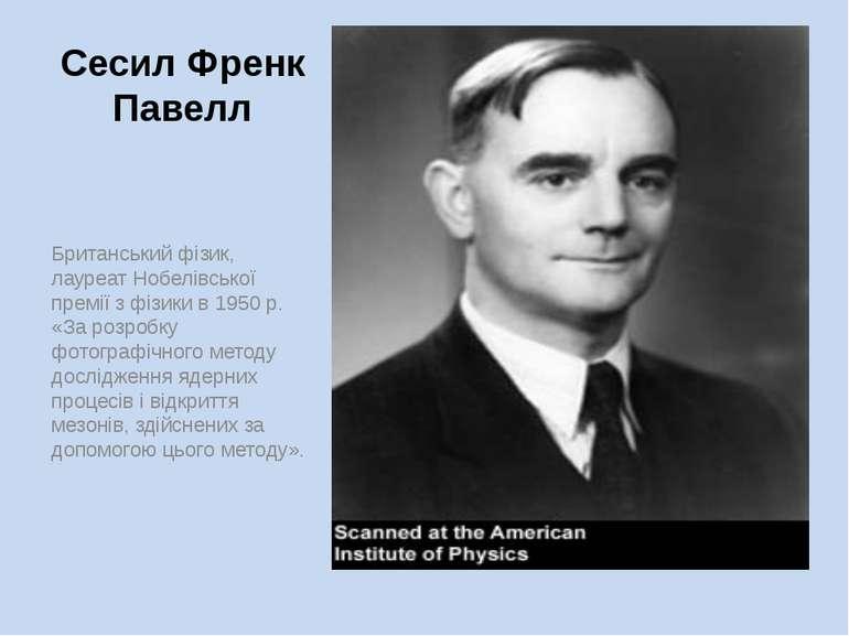 Сесил Френк Павелл Британський фізик, лауреат Нобелівської премії з фізики в ...