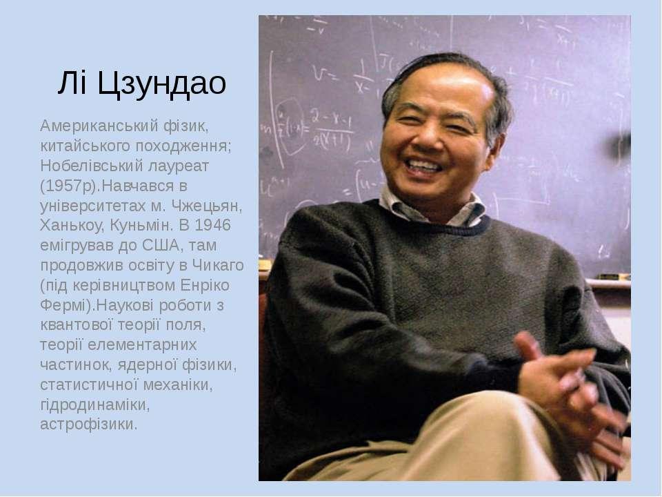 Лі Цзундао Американський фізик, китайського походження; Нобелівський лауреат ...