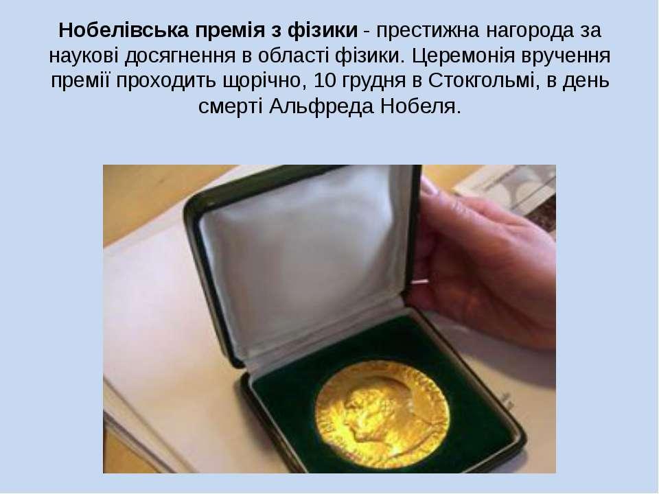 Нобелівська преміяз фізики- престижнанагородаза наукові досягнення в обла...