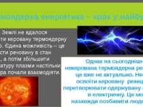 Термоядерна енергетика – крок у майбутнє Досі на Землі не вдалося здійснити к...
