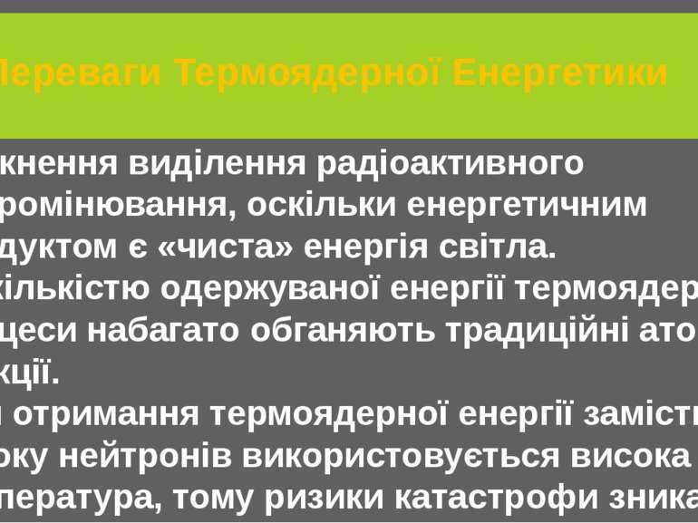 Переваги Термоядерної Енергетики Уникнення виділення радіоактивного випроміню...