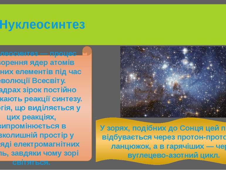 Нуклеосинтез Нуклеосинтез — процес утворення ядер атомів хімічних елементів п...