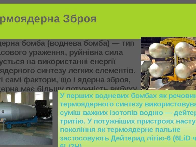 Термоядерна Зброя Термоядерна бомба (воднева бомба) — тип зброї масового ураж...