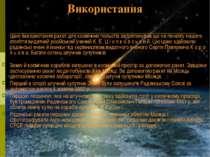 Використання Ідею використання ракет для космічних польотів запропонував ще н...