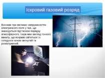 Іскровий газовий розряд Виникає при великих напруженостях електричного поля у...