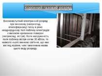 Високовольтний електричний розряд при високому (наприклад, атмосферному) тиск...