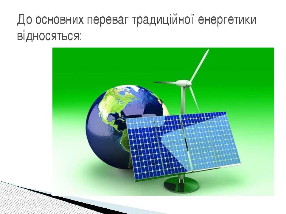 До основних переваг традиційної енергетики відносяться: