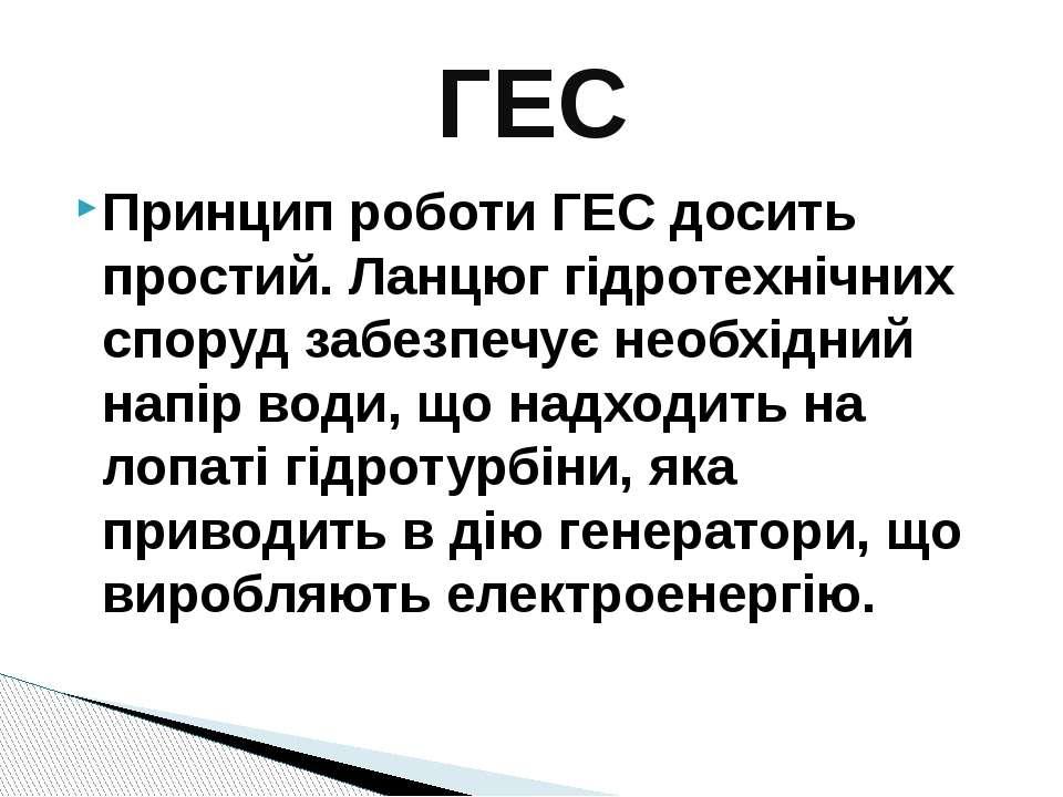 Принцип роботи ГЕС досить простий. Ланцюг гідротехнічних споруд забезпечує не...