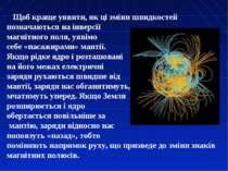 Щоб краще уявити, як ці зміни швидкостей позначаються на інверсії магнітного ...