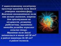 У навколоземному космічному просторі магнітне поле Землі утворює магнітосферу...