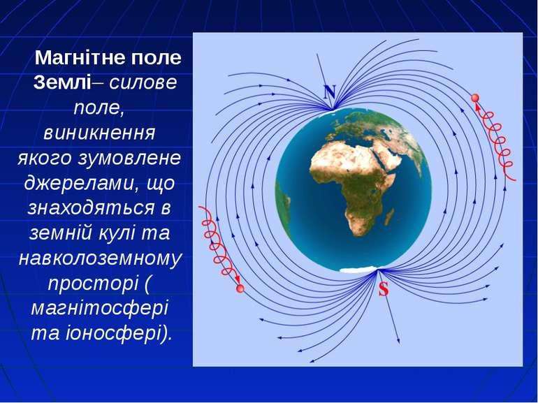 Магнітне поле Землі– силове поле, виникнення якого зумовлене джерелами, що зн...