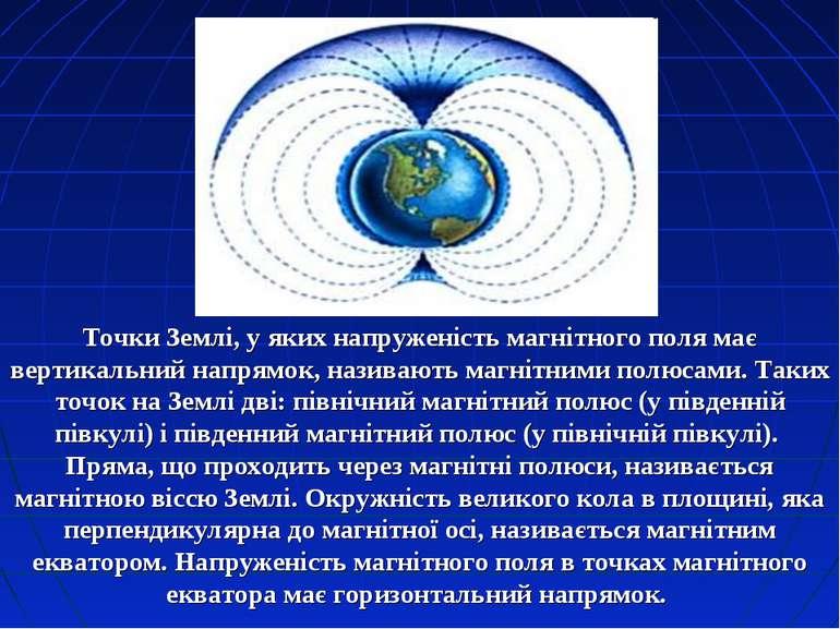 Точки Землі, у яких напруженість магнітного поля має вертикальний напрямок, н...