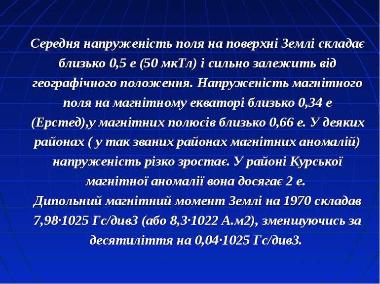 Середня напруженість поля на поверхні Землі складає близько 0,5 е (50 мкТл) і...