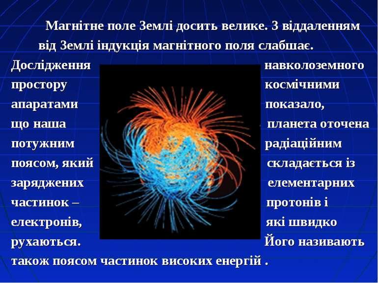 Магнітне поле Землі досить велике. З віддаленням від Землі індукція магнітног...