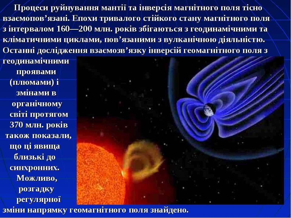 Процеси руйнування мантії та інверсія магнітного поля тісно взаємопов'язані. ...
