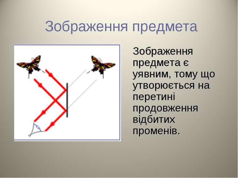 Зображення предмета Зображення предмета є уявним, тому що утворюється на пере...