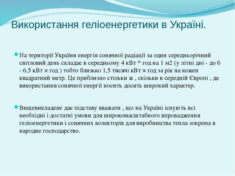 Використання геліоенергетики в Україні. На території України енергія сонячної...