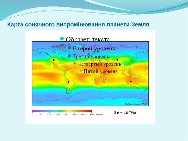 Карта сонячного випромінювання планети Земля