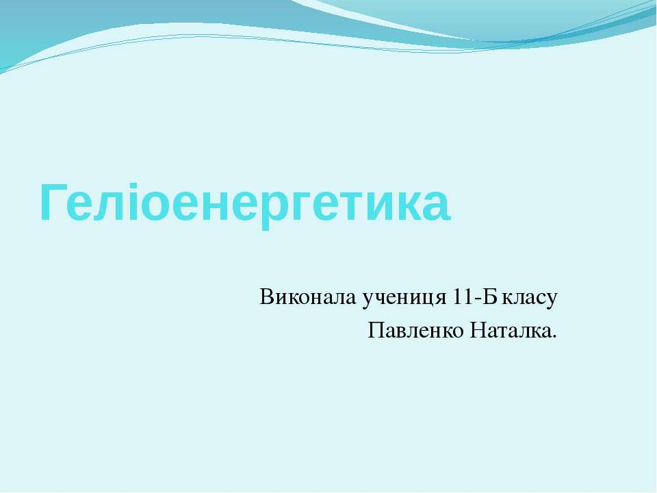 Геліоенергетика Виконала учениця 11-Б класу Павленко Наталка.